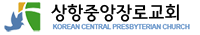 KCPC 상항중앙 장로교회 | 샌프란시스코교회 로고